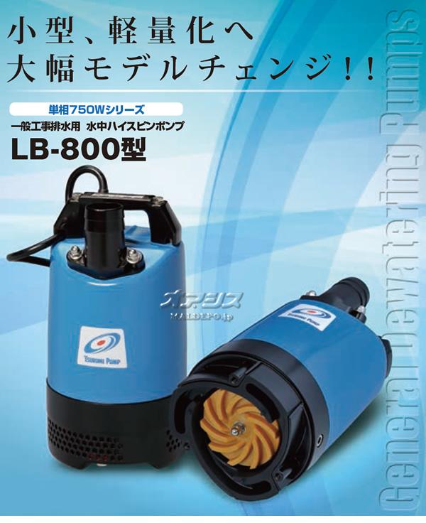 ツルミポンプ(鶴見製作所) 一般工事排水用 非自動形水中ポンプ LB-800 単相100V 60Hz 0.75kW 口径50mm