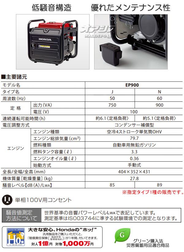 ホンダ(HONDA) スタンダード発電機 EP900 Nタイプ 60Hz用 定格900VA