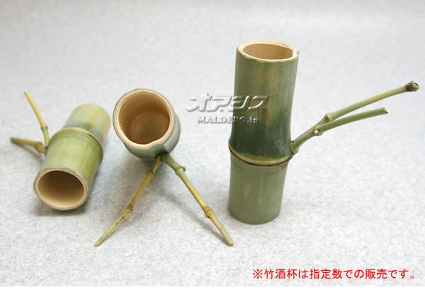 オリジナルセット商品 【受注生産品】由布の竹 竹酒杯セット
