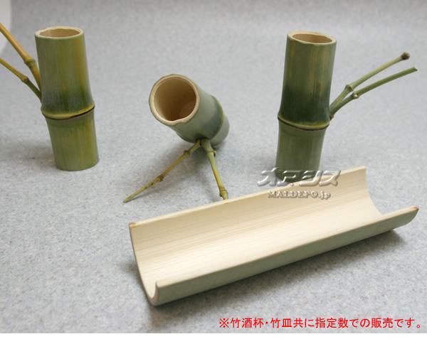 オリジナルセット商品 【受注生産品】由布の竹 竹酒杯・竹皿セット
