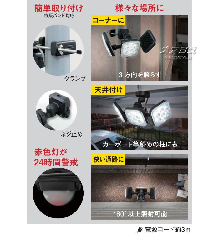 (株)ムサシ RITEX フリーアーム式 LED センサーライト LED-AC3024 8Wx3 LED