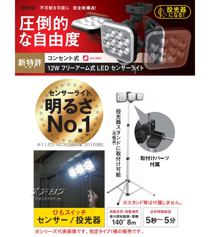 (株)ムサシ RITEX フリーアーム式 LED センサーライト LED-AC1012 12W LED