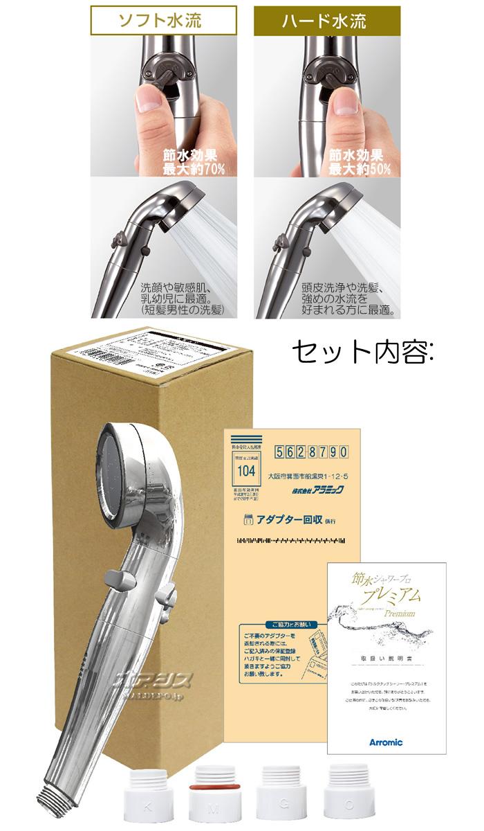 アラミック(Arromic) 節水シャワープロ・プレミアム ST-X3B