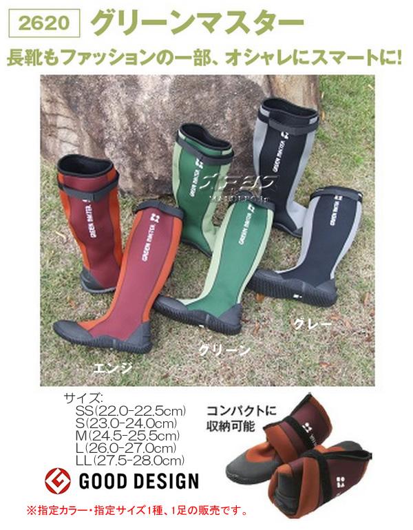 アトム 防水作業長靴(ワークブーツ) グリーンマスター #2620 SSサイズ(22.0-22.5cm) エンジ