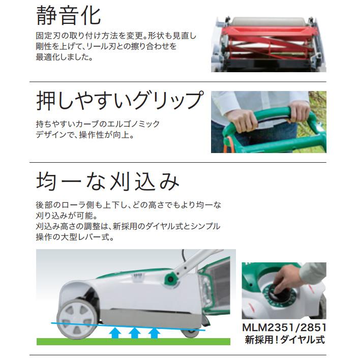 マキタ(makita) 電動芝刈機 MLM2851 280mm リール式