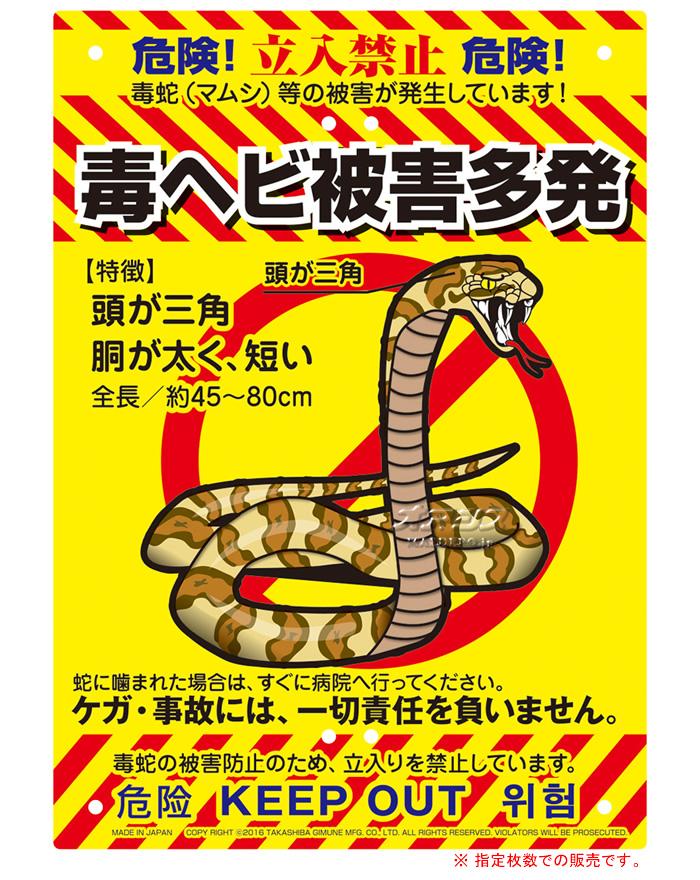 MIKI LOCOS(ミキロコス/高芝ギムネ製作所) 多目的看板 毒へび(立入禁止 毒へび被害多発) K-009 バラ1枚 210*297mm