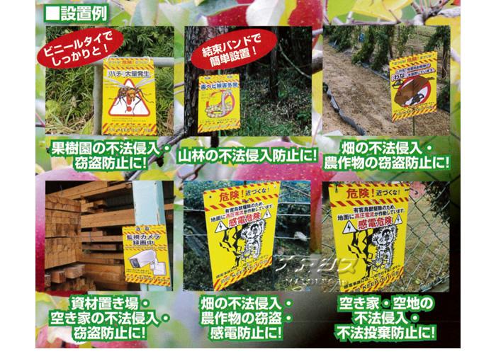 MIKI LOCOS(ミキロコス/高芝ギムネ製作所) 多目的看板 わな(危険! わなを設置しています) K-010 4枚セット 210*297mm