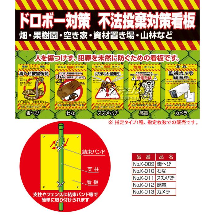 MIKI LOCOS(ミキロコス/高芝ギムネ製作所) 多目的看板 わな(危険! わなを設置しています) K-010 12枚セット 210*297mm