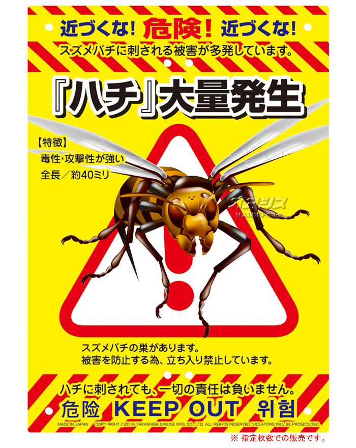 MIKI LOCOS(ミキロコス/高芝ギムネ製作所) 多目的看板 スズメバチ(危険! ハチ大量発生) K-011 4枚セット 210*297mm