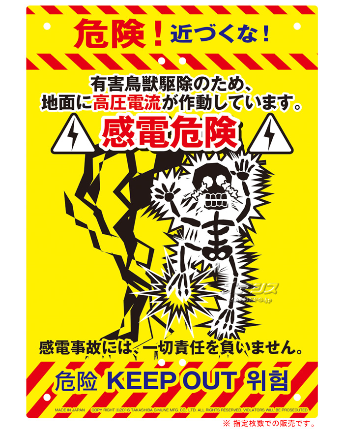 MIKI LOCOS(ミキロコス/高芝ギムネ製作所) 多目的看板 感電(危険! 感電危険) K-012 バラ1枚 210*297mm