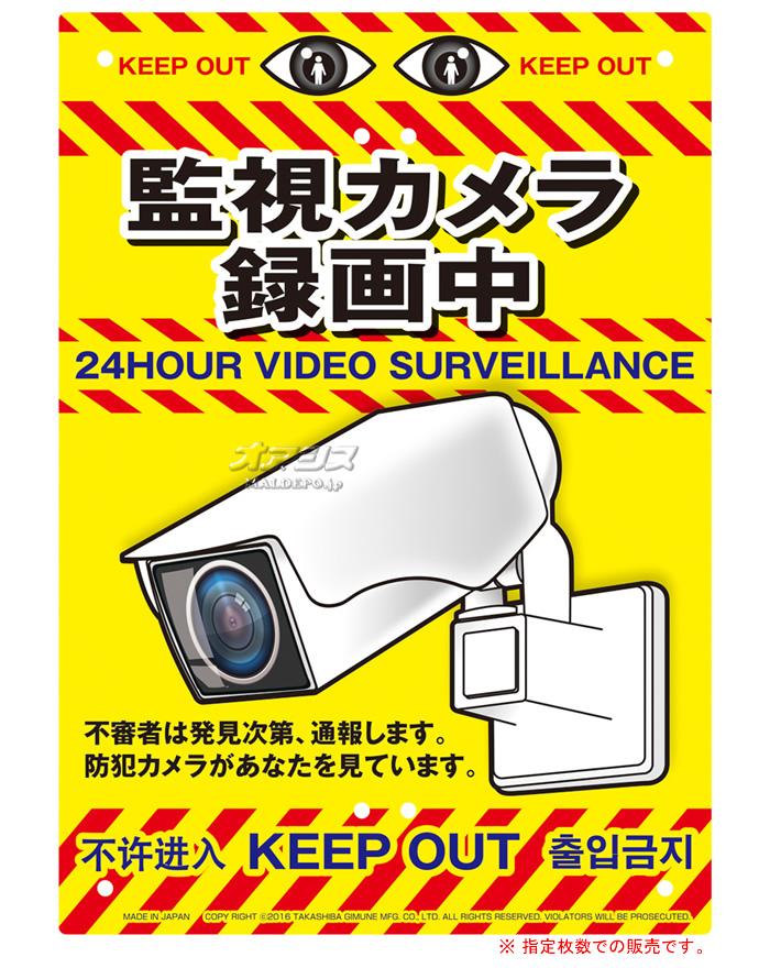 MIKI LOCOS(ミキロコス/高芝ギムネ製作所) 多目的看板 カメラ(監視カメラ録画中) K-013 12枚セット 210*297mm
