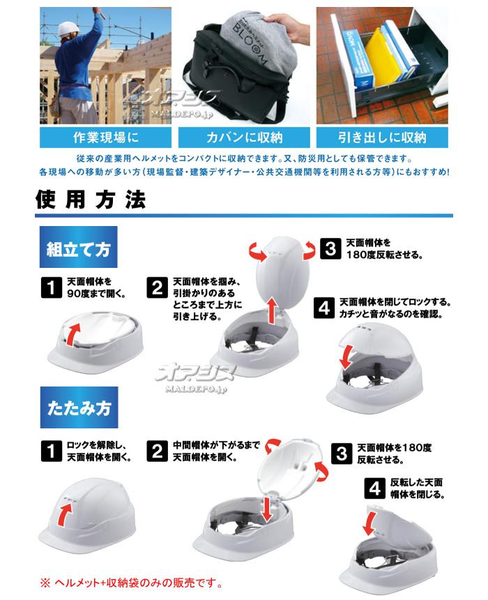 トーヨーセフティー 作業用 防災用 折りたたみヘルメット MOVO(ムーボ) #105 白 バラ1個 収納袋付