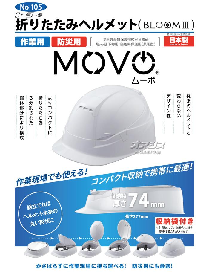トーヨーセフティー 作業用 防災用 折りたたみヘルメット MOVO(ムーボ) #105 白 4個セット 収納袋付