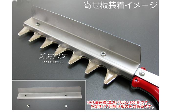 ニシガキ 草刈バリカン400用 寄せ板 N-839-2