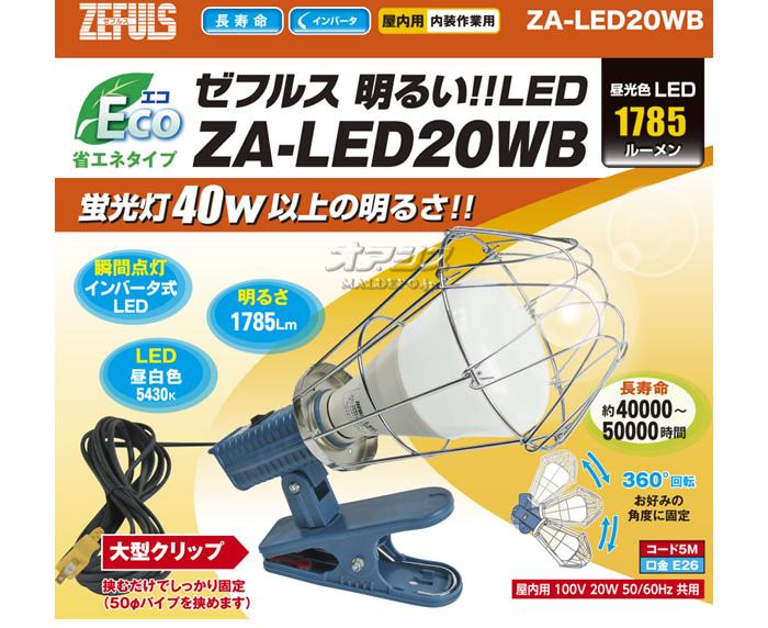 ZEFULS(ゼフルス) 明るいLEDランプ(投光器/作業灯) ZA-LED20WB 屋内用 インバーター式