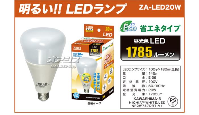 ZEFULS(ゼフルス) 明るいLEDランプ(替球のみ) ZA-LED20W