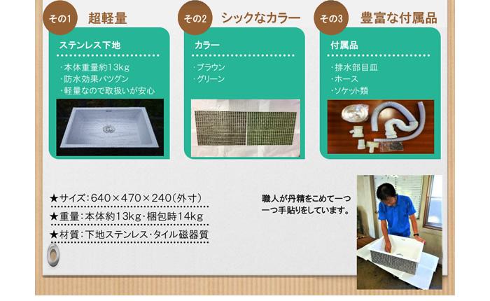 メタルテック タイル貼り流し台 MT-TL01 640*470*240mm^3【受注生産品】【条件付送料無料】