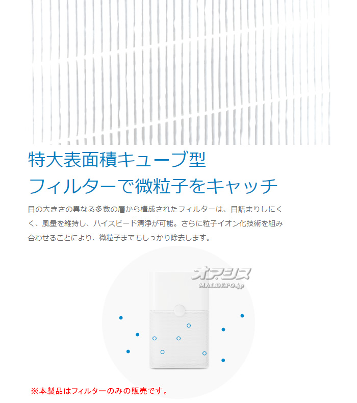 ブルーエア(Blueair) 空気清浄機 Blue Pure(ブルー ピュア) 221用Particle Filter(パーティクルフィルター) FBLA221PA