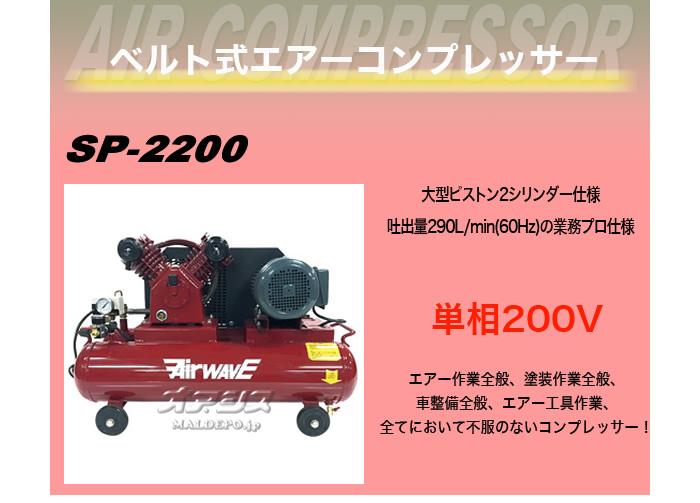 和コーポレーション ベルト式エアーコンプレッサー SP-2200 単相200V【法人のみ】【条件付送料無料】