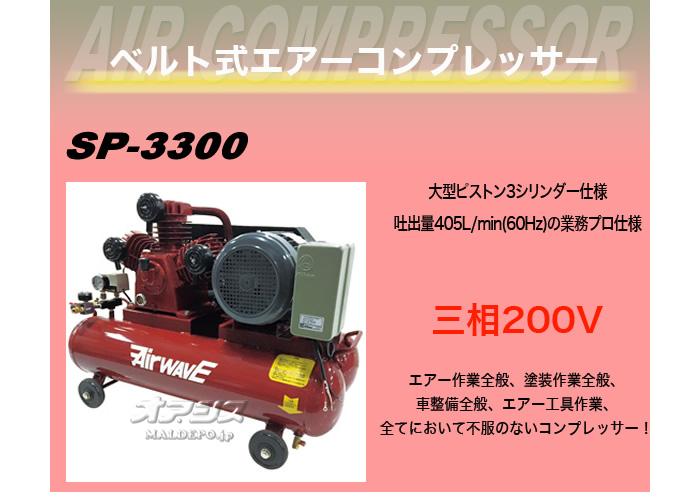 和コーポレーション ベルト式エアーコンプレッサー SP-3300 三相200V【法人のみ】【条件付送料無料】