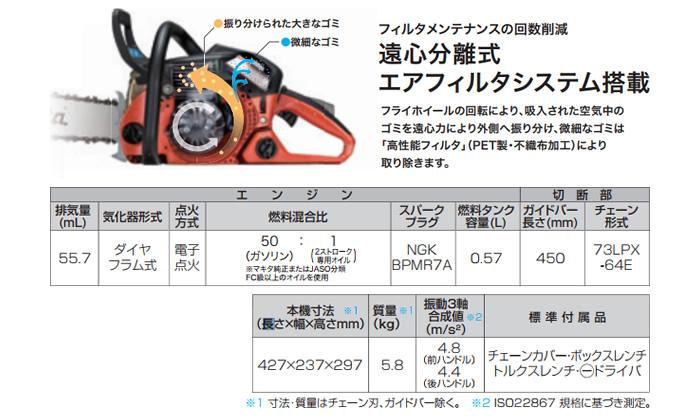 マキタ(makita) エンジンチェンソー MEA5600GR 450mm 73LPX 赤