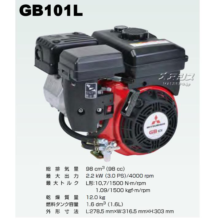 三菱重工メイキエンジン(MITSUBISHI/ミツビシメイキ) 4ストローク OHVガソリンエンジン GB101LN-100 98cc 1/2カム軸減速式 セル無し
