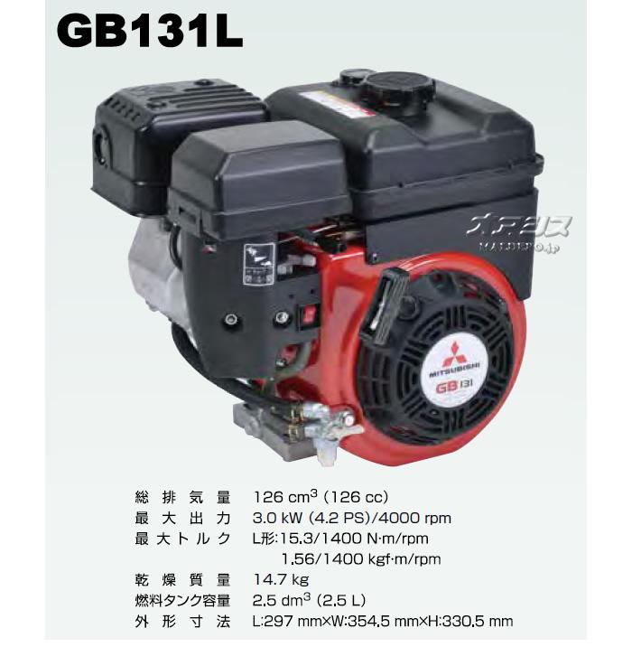 三菱重工メイキエンジン(MITSUBISHI/ミツビシメイキ) 4ストローク OHVガソリンエンジン GB131LN-100 126cc 1/2カム軸減速式 セル無し