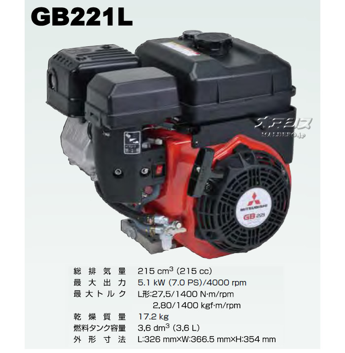 三菱重工メイキエンジン(MITSUBISHI/ミツビシメイキ) 4ストローク OHVガソリンエンジン GB221LN-100 215cc 1/2カム軸減速式 セル無し