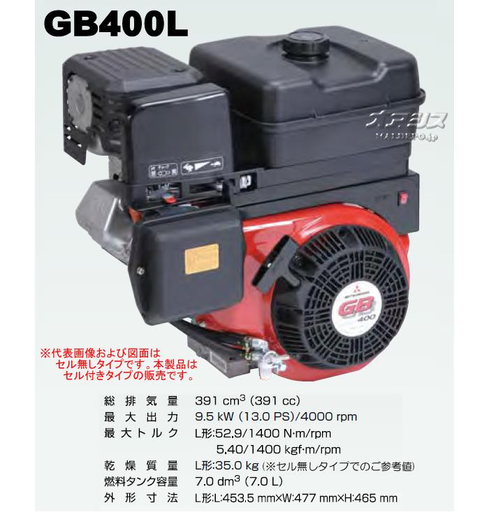 三菱重工メイキエンジン(MITSUBISHI/ミツビシメイキ) 4ストローク OHVガソリンエンジン GB400LE-993 391cc 1/2外部減速式 セル付き