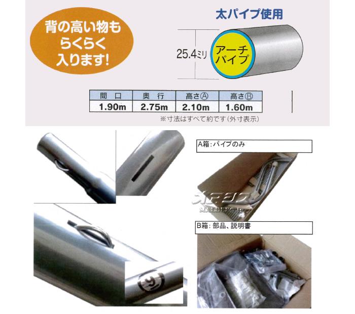 南栄工業 マルチスペース SMS-150型用フレーム一式(骨組のみ)【地域別運賃】