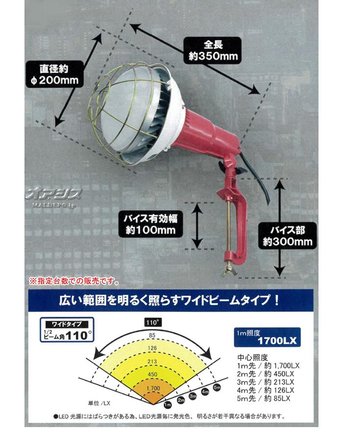 WING ACE 屋外型 バイス付 LED投光器 銀河II LA-5005LED-2 50W 5000Lm 昼白色【地域別運賃】