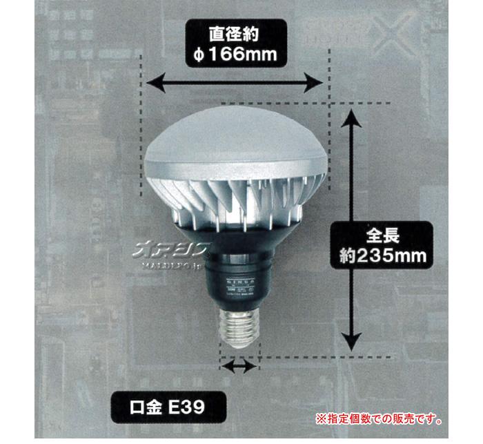 WING ACE LED投光器 銀河II用 LED交換球 LED-W50-2 50W 5000Lm 昼白色【地域別運賃】