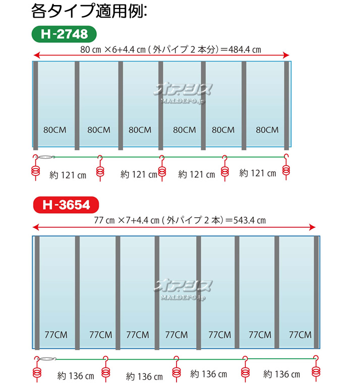 南栄工業 H-2748・H-3654用 菜園ハウス押えセット【法人値引有】