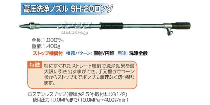 永田製作所 高圧洗浄ノズル SH-20ロング G1/2