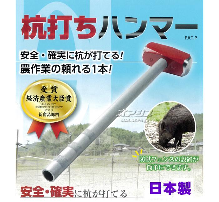 オーエッチ工業(OH) 杭打ちハンマー KP-8 頭重量3.6kg【地域別運賃】