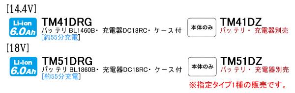 マキタ(makita) 18V充電式マルチツール TM51DRG 充電器・バッテリ・ケース付