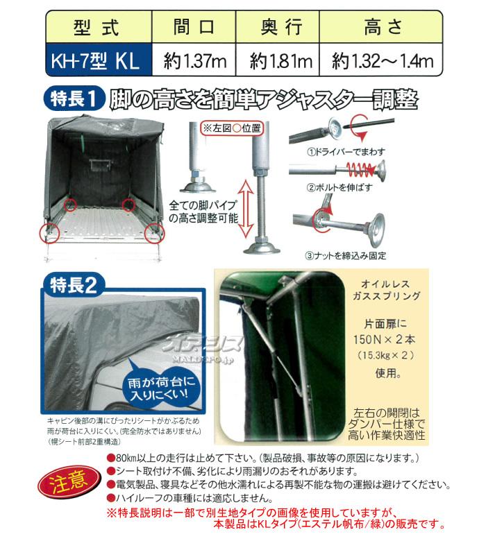 南栄工業 軽トラック幌セット KH-7KL 三方開閉タイプ【地域別運賃】