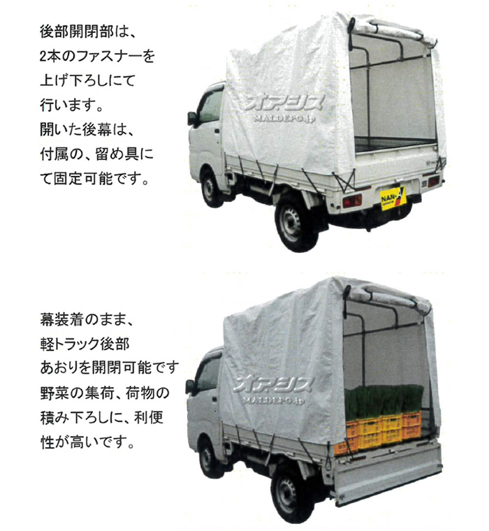 南栄工業 軽トラック幌セット KH-5ST 高さ調節タイプ【地域別運賃】