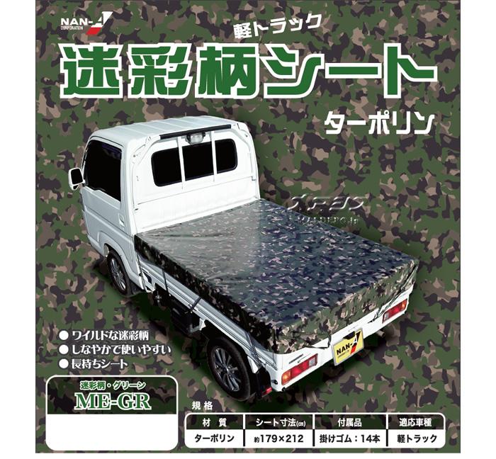 南栄工業 迷彩トラックシート TS-10 ME-GR 緑 迷彩柄【受注生産品】【地域別運賃】