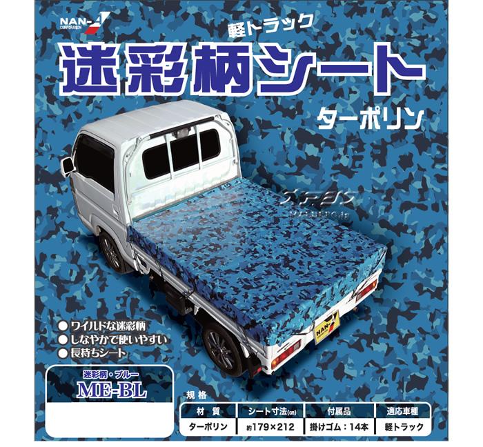 南栄工業 迷彩トラックシート TS-10 ME-BL 青 迷彩柄【受注生産品】【地域別運賃】