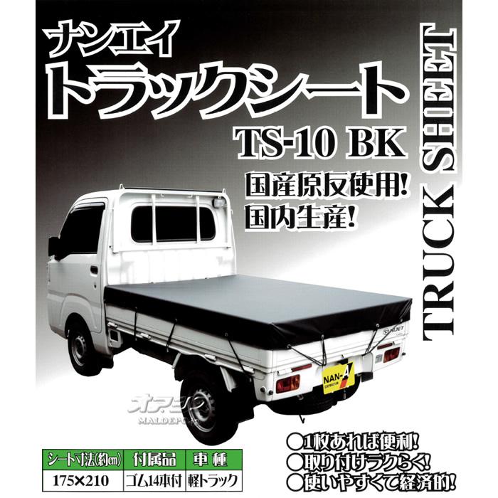 南栄工業 トラックシート TS-10BK 黒【地域別運賃】