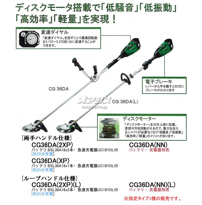 HiKOKI(旧日立工機) 【充電池プラスワン】マルチボルト(36V充電式) 刈払機(草刈機) CG36DA(XP) 一本竿 両手ハンドル 充電器・バッテリ1本付【地域別運賃】