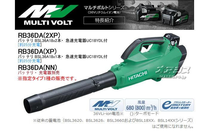 HiKOKI(旧日立工機) マルチボルト(36V充電式) コードレスブロワー(ブロアー) RB36DA(XP) 充電器・バッテリ1本付