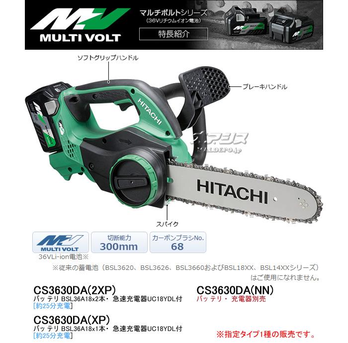 HiKOKI(旧日立工機) マルチボルト(36V充電式) コードレスチェンソー CS3630DA(XP) 充電器・バッテリ1本付