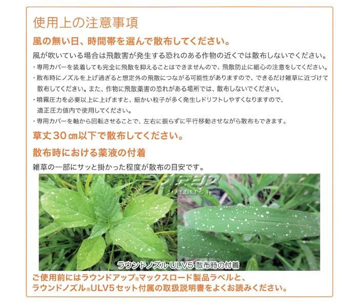 ヤマホ工業(YAMAHO) 除草剤 ラウンドアップマックスロード専用 ラウンドノズル ULV5セット バッテリー・人力用