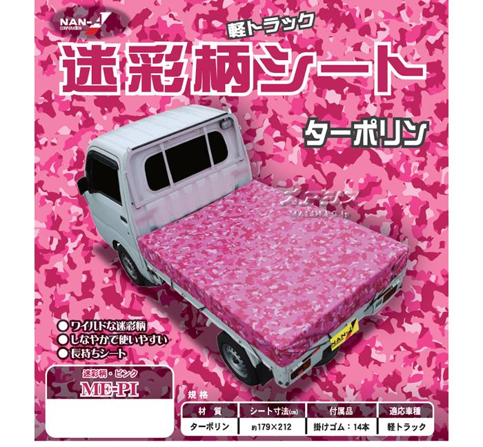 南栄工業 迷彩トラックシート TS-10 ME-PI ピンク 迷彩柄【受注生産品】【地域別運賃】