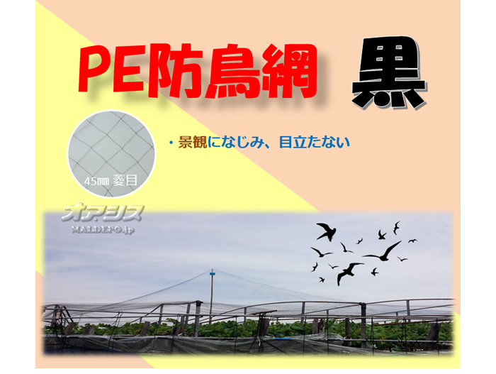 東京戸張 PE防鳥網 A150 400d 45mm角 18.0m*27.0m 黒 1枚セット