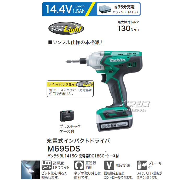マキタ(makita) 12V充電式インパクトドライバー M695DS 130Nm 充電器・バッテリ・ケース付