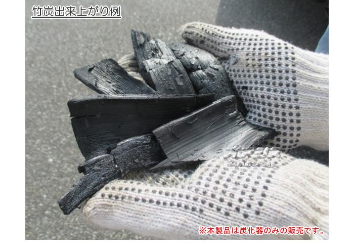 フジ鋼業 ステンレス炭化器 165L