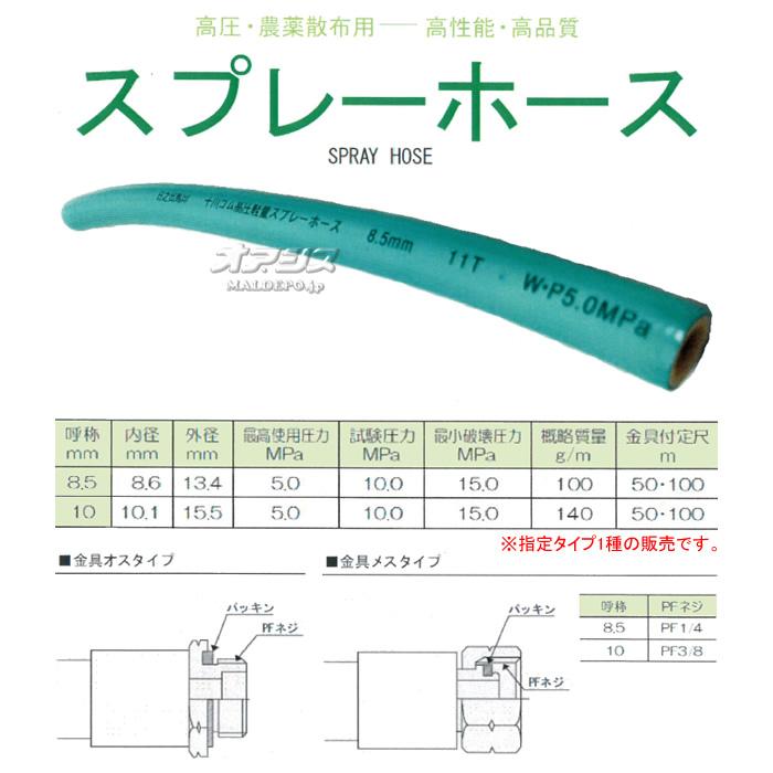 十川ゴム(トガワ/TOGAWA) 動噴用ホース(農業用) グリーン軽量スプレーホース φ10×50m 高圧タイプ PF3/8